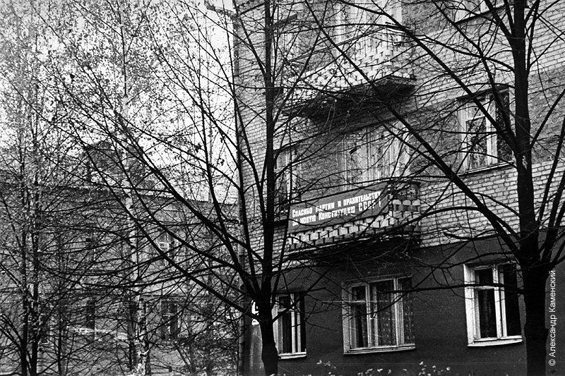 Праздничные лозунги вешались на балконах квартир на втором этаже во многих домах., 1980-е годы