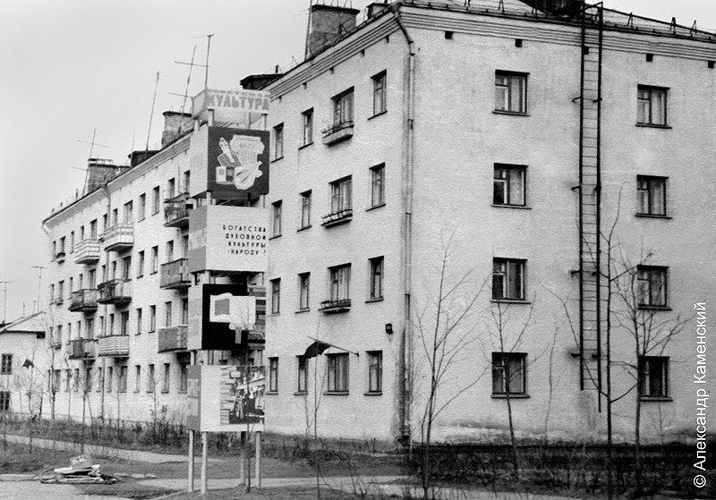 Дом №8 на улице Строителей и агитационная тумба, 1960-е годы