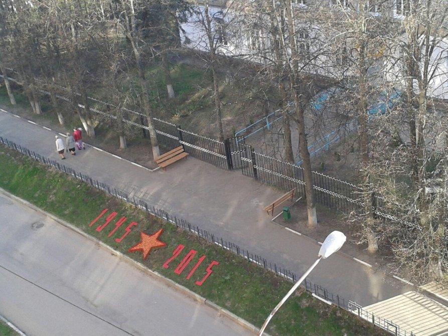 Памятная надпись по случаю годовщины 75 лет Победы на склоне около школы №3, 2015 год