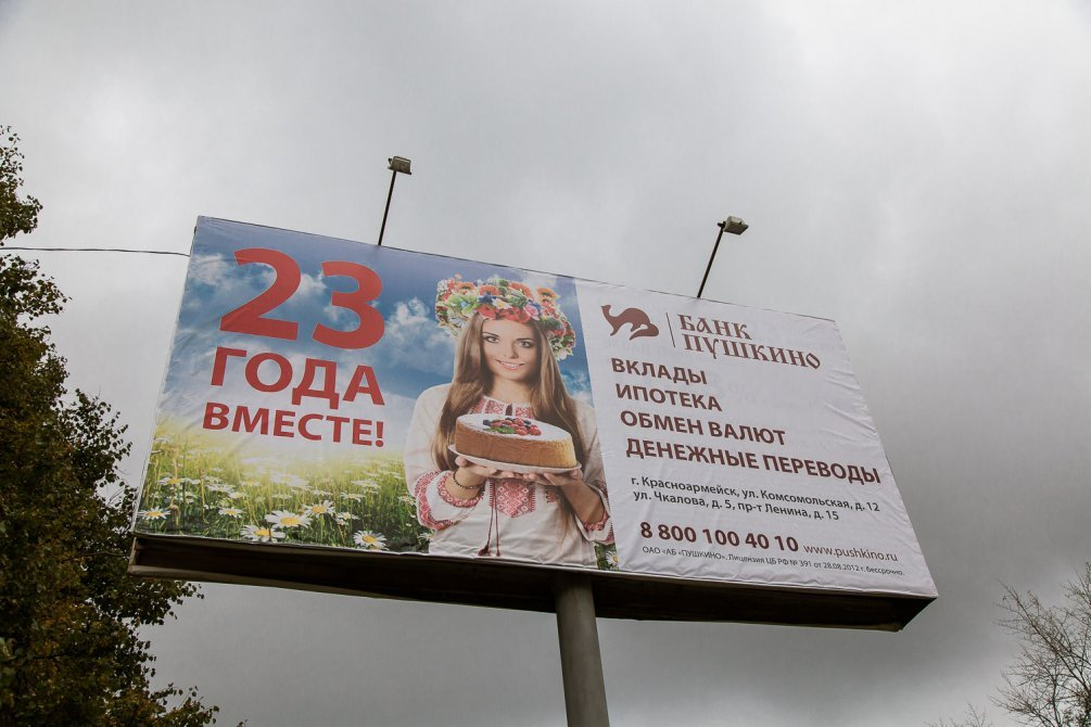 Щит с рекламой банка Пушкино в год закрытия банка, сентябрь 2013 года