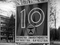Щит рядом со зданием проходной НИИ Геодезия на Центральной улице, 1977 год.
