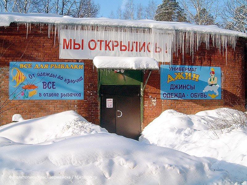 В этом здании находилась аптека, а после несколько магазинов, 2007 год