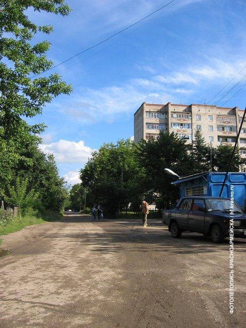 Улица Краснофлотская в Красноармейске, 2003 год