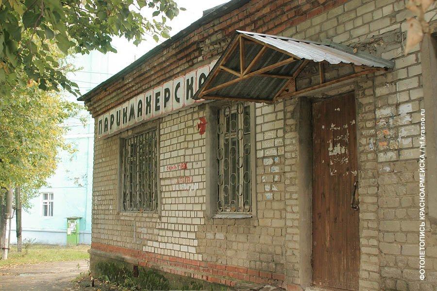 Парикмахерская на Краснофлотской в 2007 году
