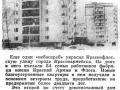 Газета «Вечерняя Москва» в декабре 1980 года писала