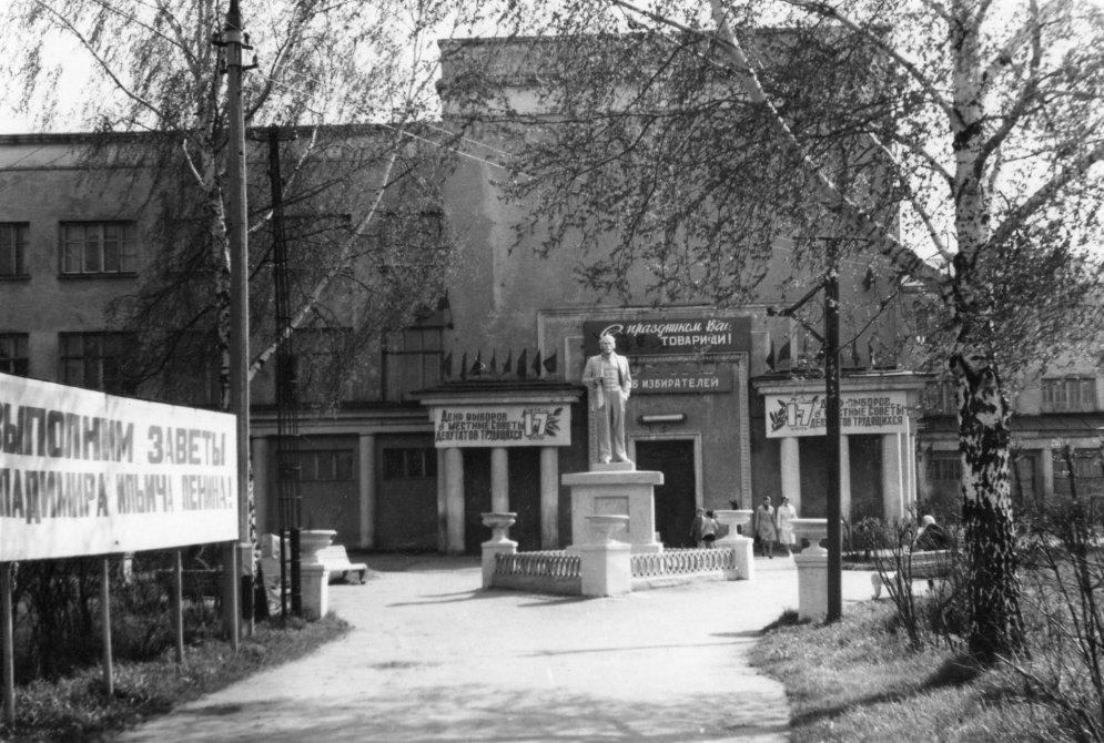 ДК им. Строгалина, 1960-е годы