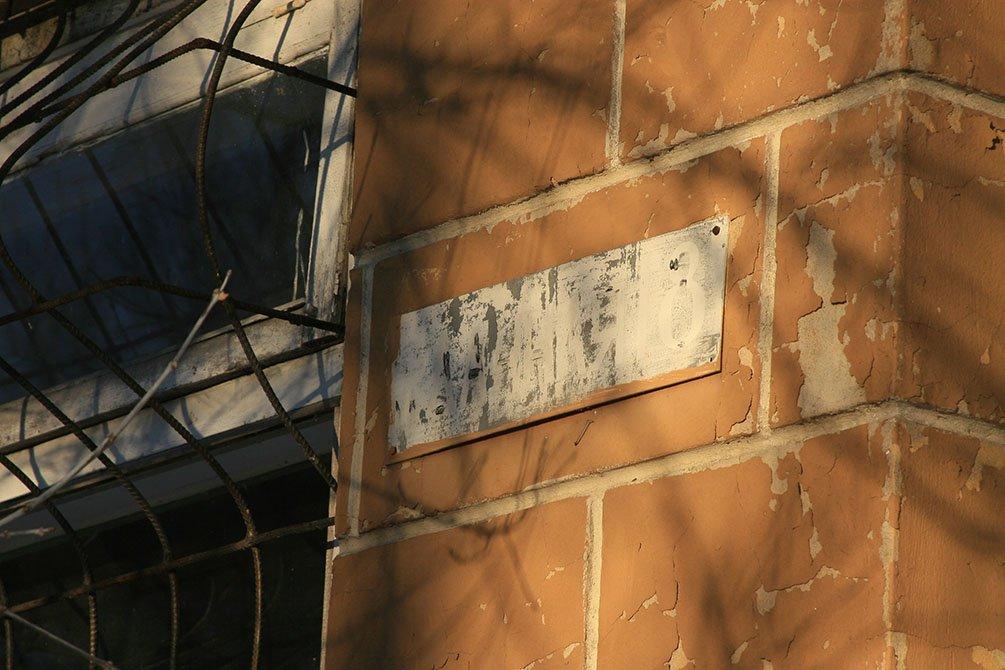 Табличка с адресом на корпусе со столовой: ул. Дачная, дом 8