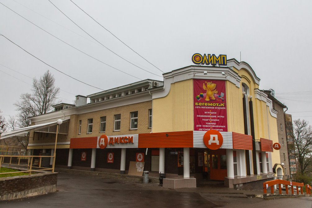 ТЦ Олимп в Красноармейске, проспект Ленина, октябрь 2015 года