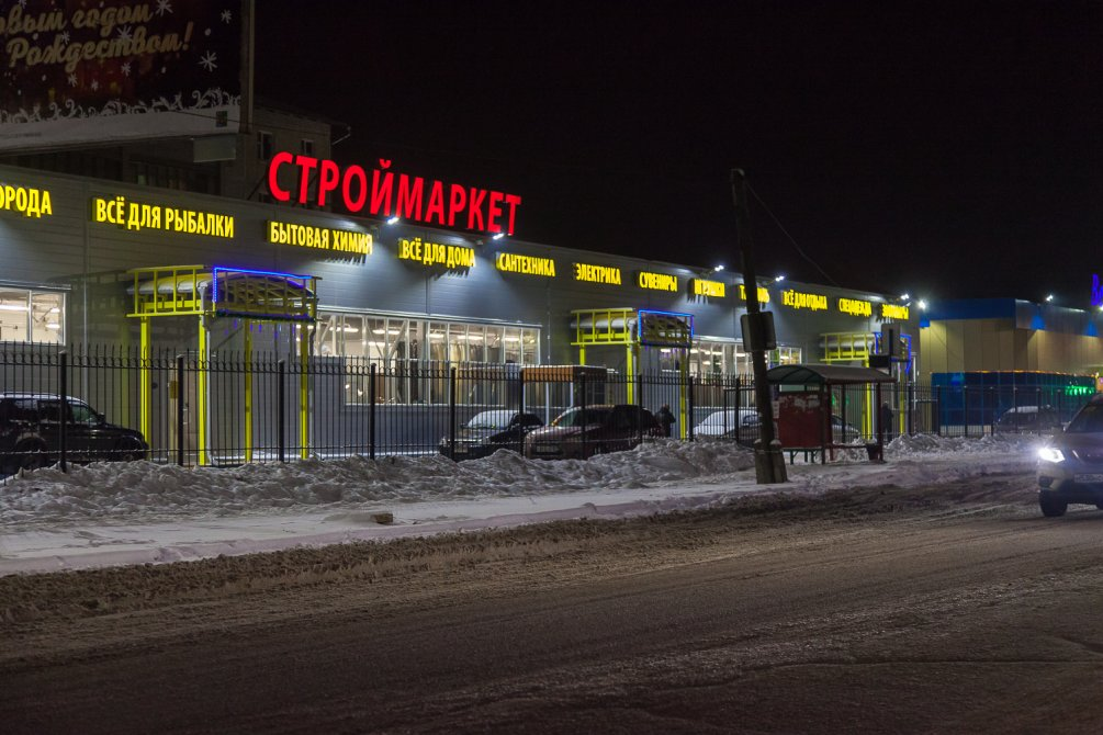 Новый облик Красноармейского шоссе в районе Зверосовхоза, декабрь 2015