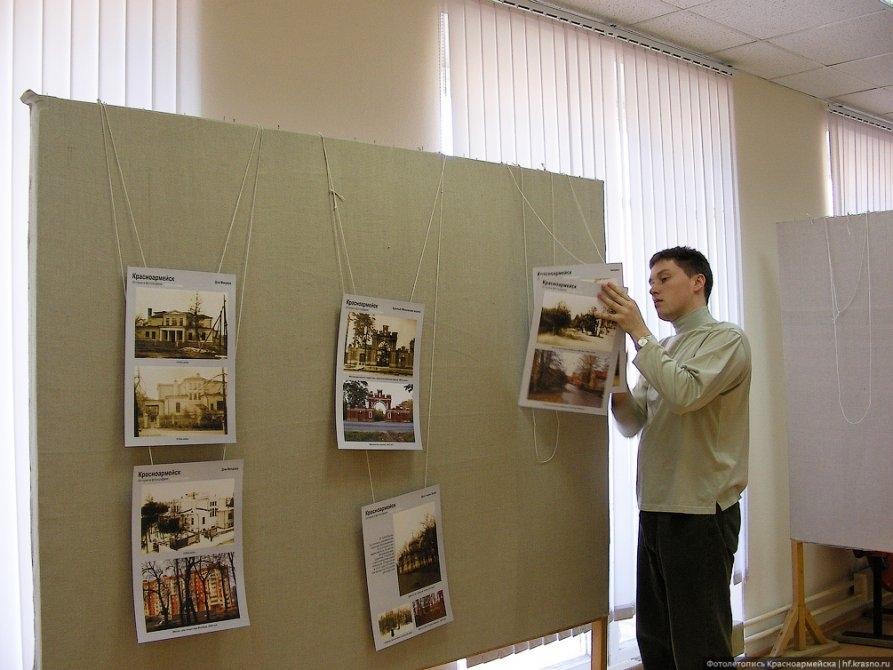 Выставка проекта Фотолетопись Красноармейска в марте 2007 года