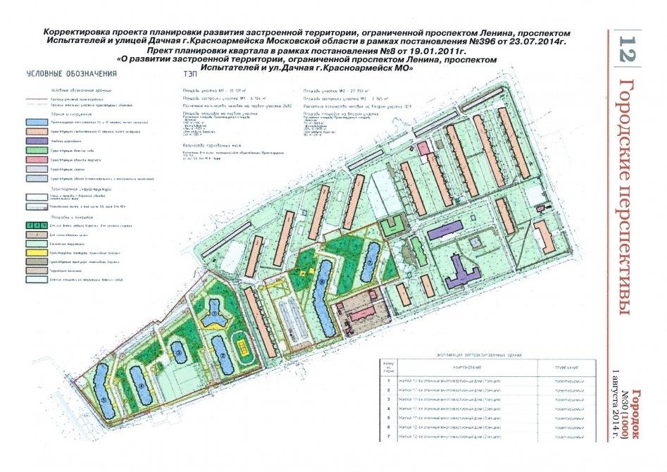 План застройки улицы 8 марта