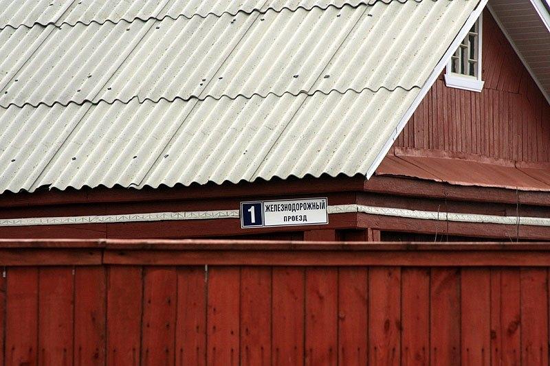 Железнодорожный проезд в Красноармейске, здесь проходили пути УЖД
