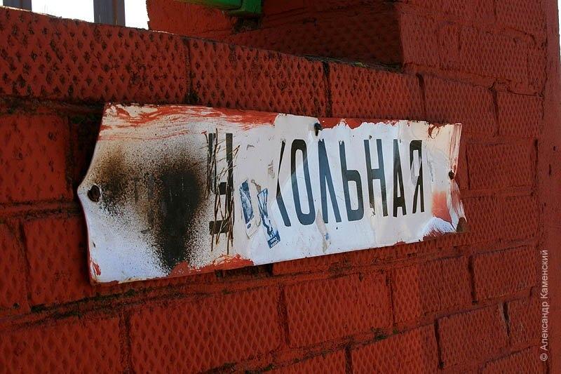 Табличка на Узкольной улице в Софрино